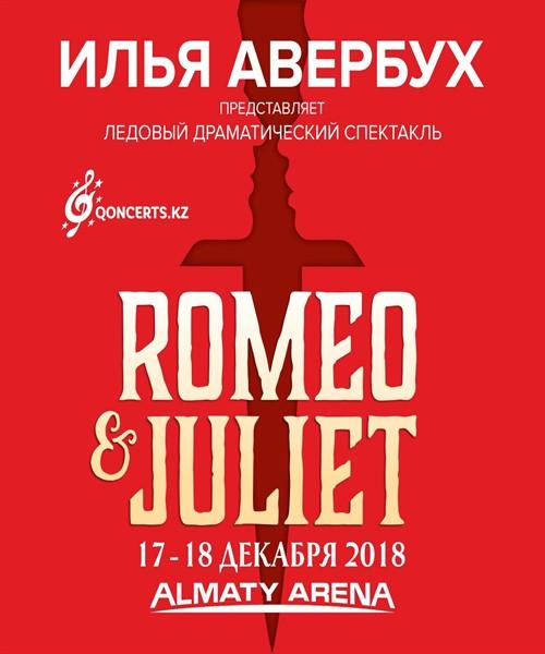 Ромео и Джульетта Алматы