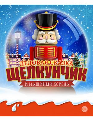 Щелкунчик в Казани
