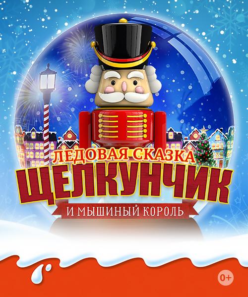 Щелкунчик в Минске