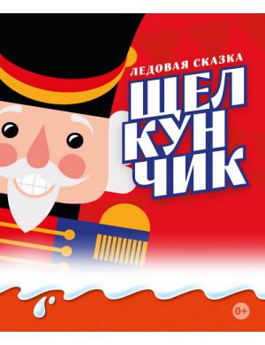 Щелкунчик в Москве