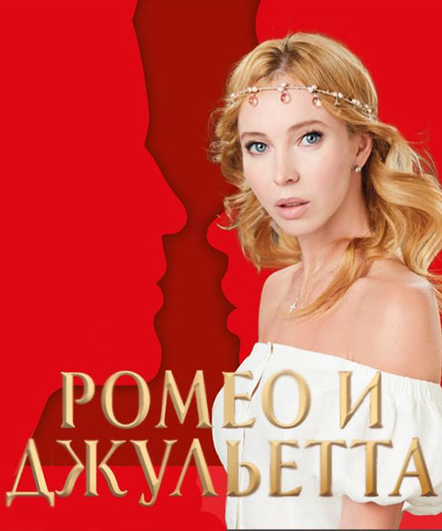 Ромео и Джульетта Пермь