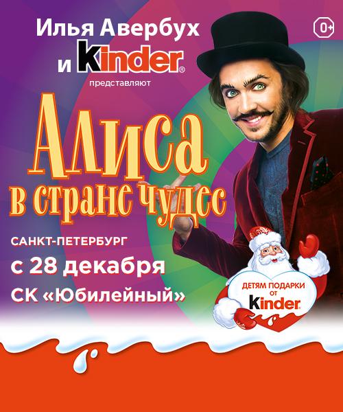 Алиса в стране чудес Санкт-Петербург
