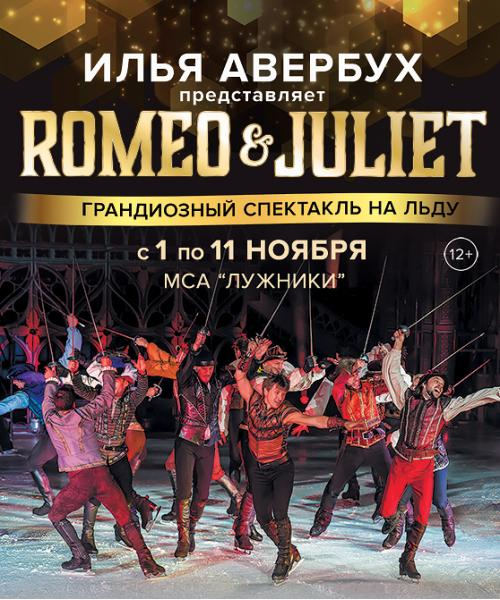 Ромео и Джульетта в Москве