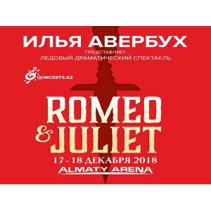 Ромео и Джульетта впервые в Казахстане