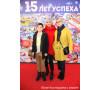 """Грандиозные гала-шоу Ильи Авербуха """"15 лет успеха"""" прошли в Лужниках 6 и 7 апреля."""