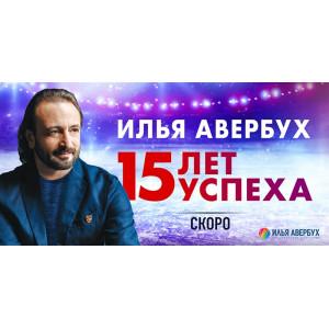 ИЛЬЯ АВЕРБУХ ОТМЕТИТ 15 ЛЕТ УСПЕХА