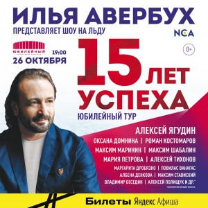 Тур «15 лет успеха» в Санкт-Петербурге