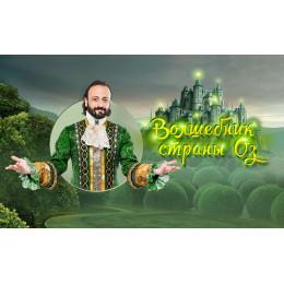 «Волшебник страны Оз» : предпремьерный показ и Новый Год