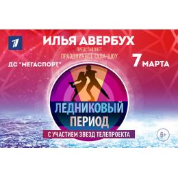 7 марта Ледниковый период в Москве
