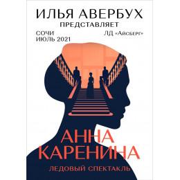 Новый спектакль от триумфатора ледовой арены Ильи Авербуха! Анна Каренина на льду!