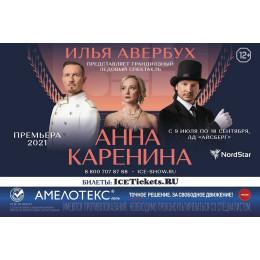 9 июля! Сочи! Новый спектакль от триумфатора ледовой арены Ильи Авербуха! Анна Каренина на льду!